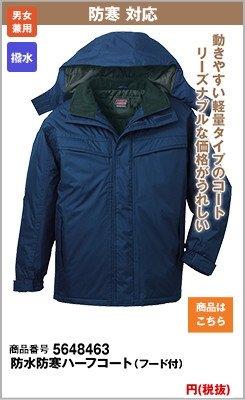 防寒コート 48463