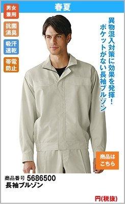 ポケットのない製品制電ブルゾン