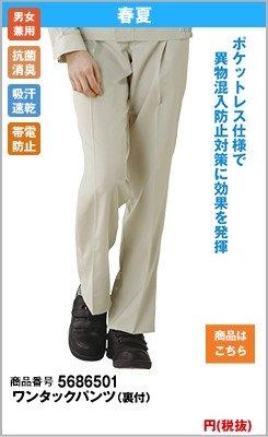 ポケットのない製品制電ワンタックパンツ