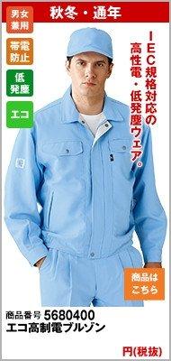 IEC制電対応の長袖ブルゾン