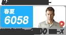 自重堂6058