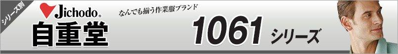自重堂 1061シリーズ
