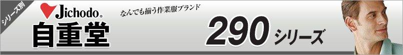 作業服 自重堂 AW290シリーズ