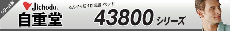 作業服 自重堂 AW43800シリーズ