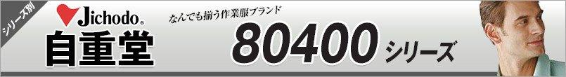 作業服 自重堂 AW80400シリーズ