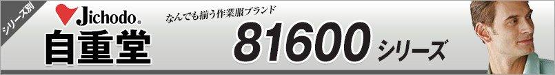 作業服 自重堂 AW81600シリーズ