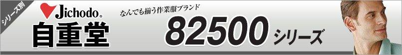 作業服 自重堂 AW82500シリーズ