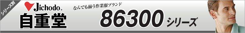 自重堂 86300シリーズ