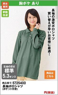 激安プライスのグリーン・ポロシャツ