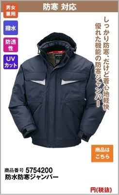 極寒対応の防寒ジャンパー