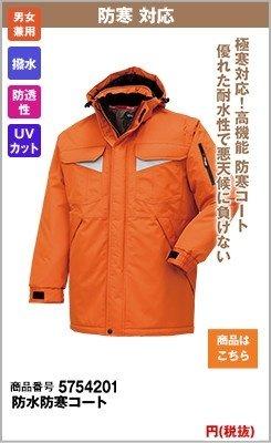 真冬向けの防寒コート