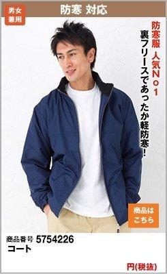 定番の男性用防寒着