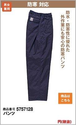 防寒服パンツ
