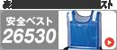 クロダルマ 安全ベスト 26530
