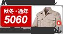 クロダルマ 5060