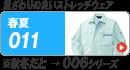クロダルマ 011