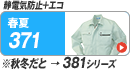 クロダルマ 371