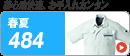 クロダルマ 484