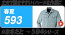 クロダルマ 593