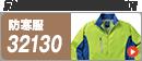 クロダルマ防寒 32130