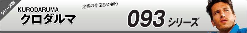作業服クロダルマ SS093シリーズ