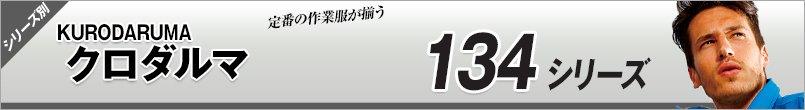 作業服クロダルマ|防寒134
