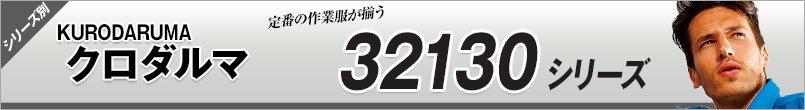作業服クロダルマ 防寒32130