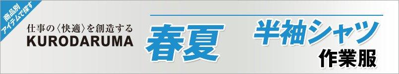 作業服クロダルマ|春夏-半袖シャツ