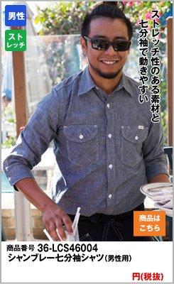 シャンブレー七分袖シャツ(男性用)