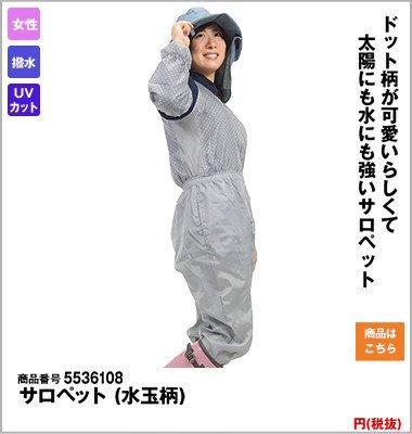 MK36108 サロペット(水玉柄)(女性用)