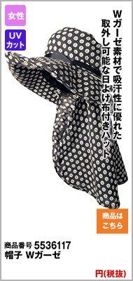 MK36117 帽子 Wガーゼ(女性用)