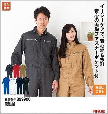 イージーケアで、着心地の抜群 安心の両胸ファスナーポケット付 続服 9900