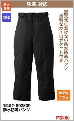 防水タイプのズボン