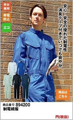 安心・安全の優れた制電性 消臭テープ付きでいつでも爽やか 制電続服 4200