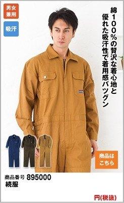 綿100%の贅沢な着心地と優れた吸汗性で着用感バツグン 続服 5000