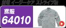 桑和 鳶 64010