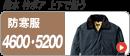 桑和 4600・5200
