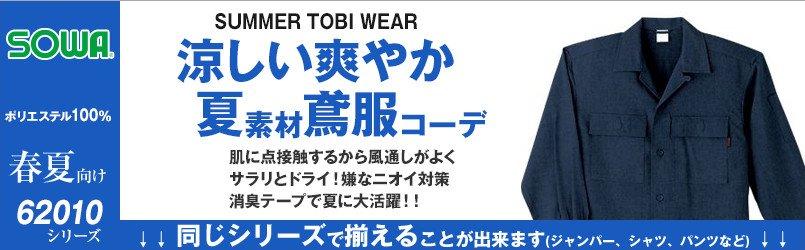 桑和の鳶服62010 シリーズ