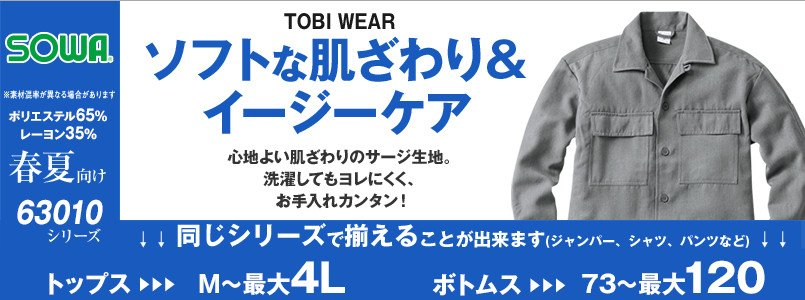 桑和の鳶服63010 シリーズ