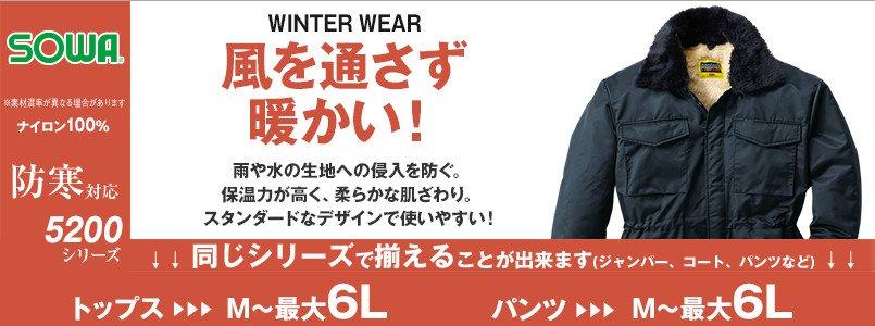 ドカジャン 防寒5200シリーズ