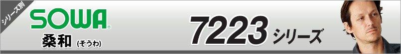 作業服桑和 AW7223シリーズ
