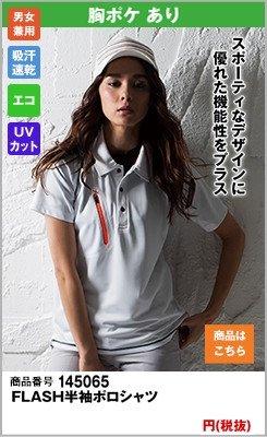 スポーティなデザインに優れた機能性をプラス FLASH半袖ポロシャツ 5065