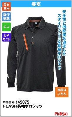 安全性と機能美を追求したスタイリッシュな長袖ポロシャツ FLASHポロシャツ 5075