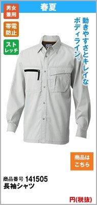 ts designの長袖シャツ
