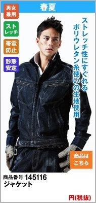 ストレッチ性に優れたポリウレタン糸使いの生地を使用したかっこいい作業服ジャケット