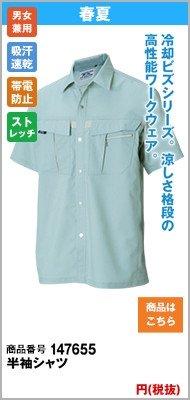ts design半袖シャツ