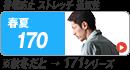 TS DESIGN 170