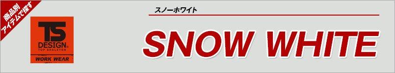 作業服TSデザイン|スノーホワイト