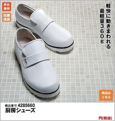 85660 ジーベック 厨房シューズ 靴