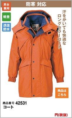 防寒コート531